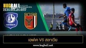 ไฮไลท์ฟุตบอล เอฟเค วิเท็บส์ค 2-1 สลาเวีย