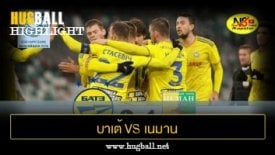 ไฮไลท์ฟุตบอล บาเต้ โบริซอฟ 3-1 เนมาน