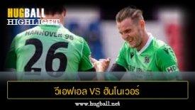 ไฮไลท์ฟุตบอล วีเอฟเอล ออสนาบรุ๊ค 2-4 ฮันโนเวอร์ 96
