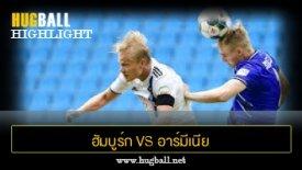 ไฮไลท์ฟุตบอล ฮัมบูร์ก 0-0 อาร์มีเนีย บีเลเฟลด์