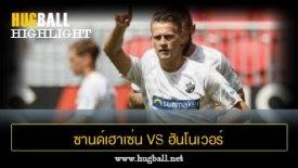 ไฮไลท์ฟุตบอล ซานด์เฮาเซ่น 3-1 ฮันโนเวอร์ 96