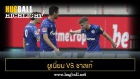 ไฮไลท์ฟุตบอล ยูเนี่ยน เบอร์ลิน 1-1 ชาลเก้ 04