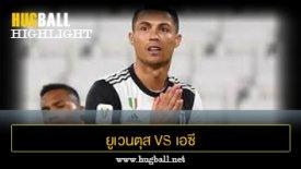 ไฮไลท์ฟุตบอล ยูเวนตุส 0-0 เอซี มิลาน