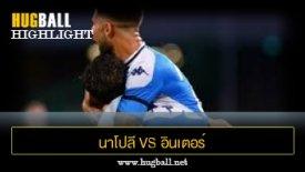 ไฮไลท์ฟุตบอล นาโปลี 1-1 อินเตอร์ มิลาน