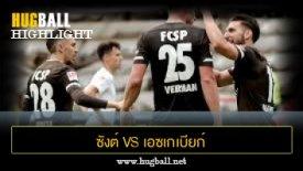 ไฮไลท์ฟุตบอล ซังต์ เพาลี 2-1 เอซเกเบียก์ เอา