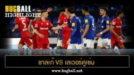 ไฮไลท์ฟุตบอล ชาลเก้ 04 1-1 เลเวอร์คูเซ่น
