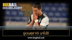 ไฮไลท์ฟุตบอล ยูเวนตุส 2-4 นาโปลี