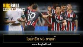 ไฮไลท์ฟุตบอล ไอน์ทรัค แฟร้งค์เฟิร์ต 2-1 ชาลเก้ 04