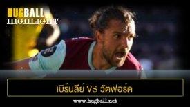 ไฮไลท์ฟุตบอล เบิร์นลีย์ 1-0 วัตฟอร์ด