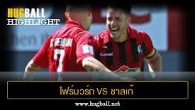 ไฮไลท์ฟุตบอล ไฟร์บวร์ก 4-0 ชาลเก้ 04