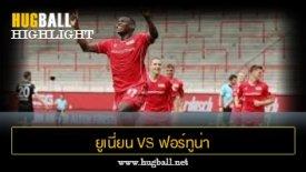 ไฮไลท์ฟุตบอล ยูเนี่ยน เบอร์ลิน 3-0 ฟอร์ทูน่า ดุสเซลดอร์ฟ