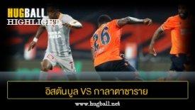ไฮไลท์ฟุตบอล อิสตันบูล บูยูคเซ็ค 1-1 กาลาตาซาราย