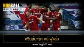 ไฮไลท์ฟุตบอล ควีนส์ปาร์ก เรนเจอร์ส 1-2 ฟูแล่ม