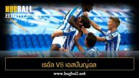 ไฮไลท์ฟุตบอล เรอัล โซเซียดาด 2-1 เอสปันญ่อล