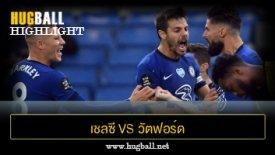 ไฮไลท์ฟุตบอล เชลซี 3-0 วัตฟอร์ด