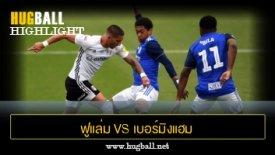 ไฮไลท์ฟุตบอล ฟูแล่ม 1-0 เบอร์มิงแฮม