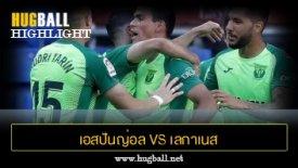 ไฮไลท์ฟุตบอล เอสปันญ่อล 0-1 เลกาเนส