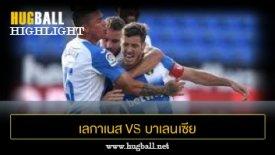 ไฮไลท์ฟุตบอล เลกาเนส 1-0 บาเลนเซีย