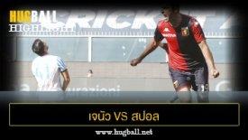 ไฮไลท์ฟุตบอล เจนัว 2-0 สปอล