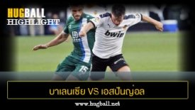 ไฮไลท์ฟุตบอล บาเลนเซีย 1-0 เอสปันญ่อล