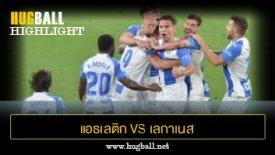 ไฮไลท์ฟุตบอล แอธเลติก บิลเบา 0-2 เลกาเนส