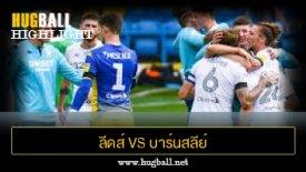 ไฮไลท์ฟุตบอล ลีดส์ ยูไนเต็ด 1-0 บาร์นสลีย์