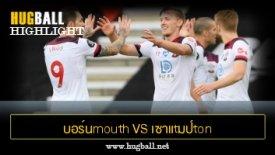 ไฮไลท์ฟุตบอล บอร์นmouth 0-2 เซาแtมป์ton