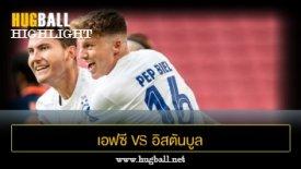 ไฮไลท์ฟุตบอล เอฟซี โคเปนเฮเก้น 3-0 อิสตันบูล บูยูคเซ็ค