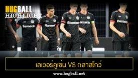 ไฮไลท์ฟุตบอล เลเวอร์คูเซ่น 1-0 กลาสโกว์ เรนเจอร์ส