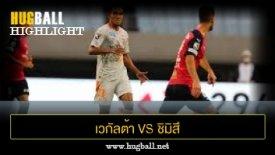ไฮไลท์ฟุตบอล เวกัลต้า เซนได 0-0 ชิมิสึ เอส-พัลส์