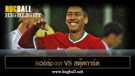 ไฮไลท์ฟุตบอล liเวอร์pool 3-0 สตุ๊ตการ์ต