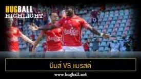 ไฮไลท์ฟุตบอล นีมส์ 4-0 แบรสต์