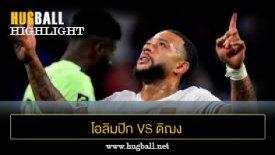 ไฮไลท์ฟุตบอล โอลิมปิก ลียง 4-1 ดิฌง