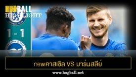 ไฮไลท์ฟุตบอล ไbรท์ตัน แอนด์ โฮf อัลเบี้ยน 1-1 เชลc
