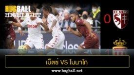 ไฮไลท์ฟุตบอล เม็ตซ์ 0-1 โมนาโก