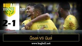ไฮไลท์ฟุตบอล น็องต์ 2-1 นีมส์
