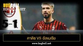 ไฮไลท์ฟุตบอล เอซี มิลาน 5-1 วิเซนซ่า
