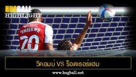 ไฮไลท์ฟุตบอล วีคอมบ์ วันเดอเรอส์ 0-1 ร็อตเธอร์แฮม ยูไนเต็ด