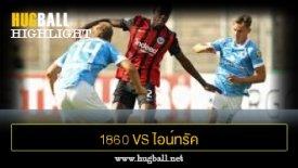 ไฮไลท์ฟุตบอล 1860 มิวนิค 1-2 ไอน์ทรัค แฟร้งค์เฟิร์ต