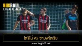 ไฮไลท์ฟุตบอล เอซี มิลาน 3-1 เบรสเซีย