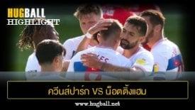 ไฮไลท์ฟุตบอล ควีนส์ปาร์ก เรนเจอร์ส 2-0 น็อตติ้งแฮม ฟอเรสต์