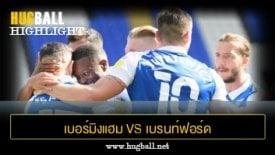 ไฮไลท์ฟุตบอล เบอร์มิงแฮม 1-0 เบรนท์ฟอร์ด