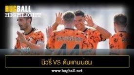 ไฮไลท์ฟุตบอล ยูเวนตุส 5-0 โนวาร่า