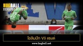 ไฮไลท์ฟุตบอล โอลิมปิก มาร์กเซย 0-2 แซงต์ เอเตียน