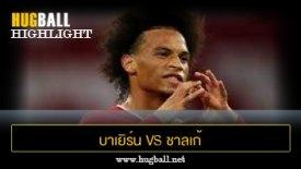 ไฮไลท์ฟุตบอล บาเยิร์น มิวนิค 8-0 ชาลเก้ 04