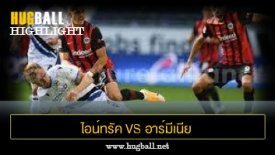 ไฮไลท์ฟุตบอล ไอน์ทรัค แฟร้งค์เฟิร์ต 1-1 อาร์มีเนีย บีเลเฟลด์