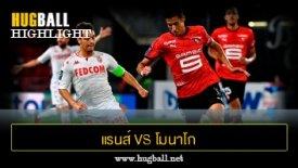 ไฮไลท์ฟุตบอล แรนส์ 2-1 โมนาโก