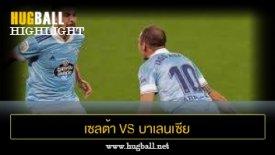 ไฮไลท์ฟุตบอล เซลต้า บีโก้ 2-1 บาเลนเซีย