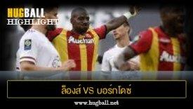 ไฮไลท์ฟุตบอล ล็องส์ 2-1 บอร์กโดซ์