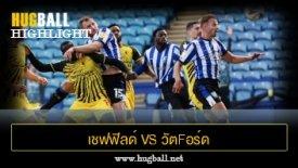ไฮไลท์ฟุตบอล เชฟฟิลด์ เว้นส์เดย์ 0-0 วัตFอร์ด